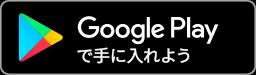 Android版アプリのダウンロード