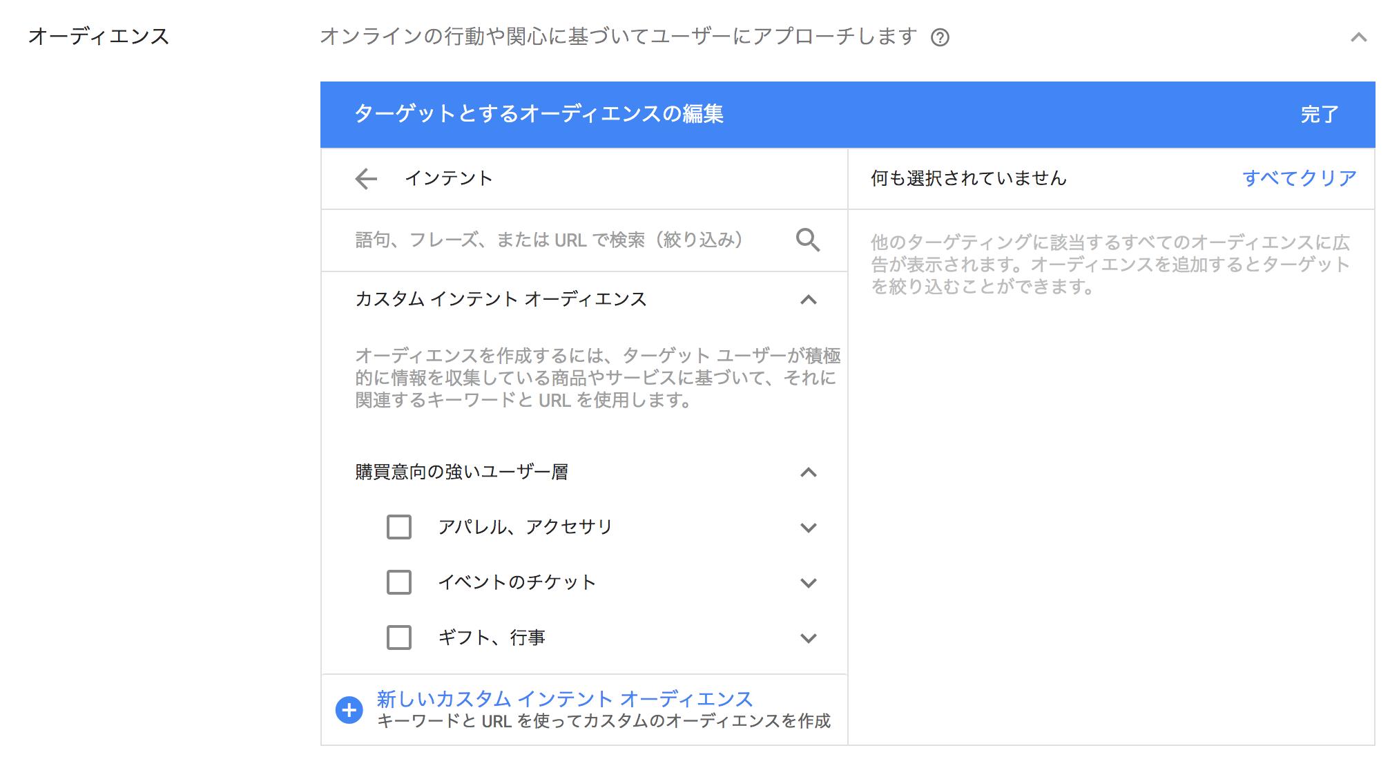 オーディエンスターゲティングの購買意向の強いユーザー層の設定画面