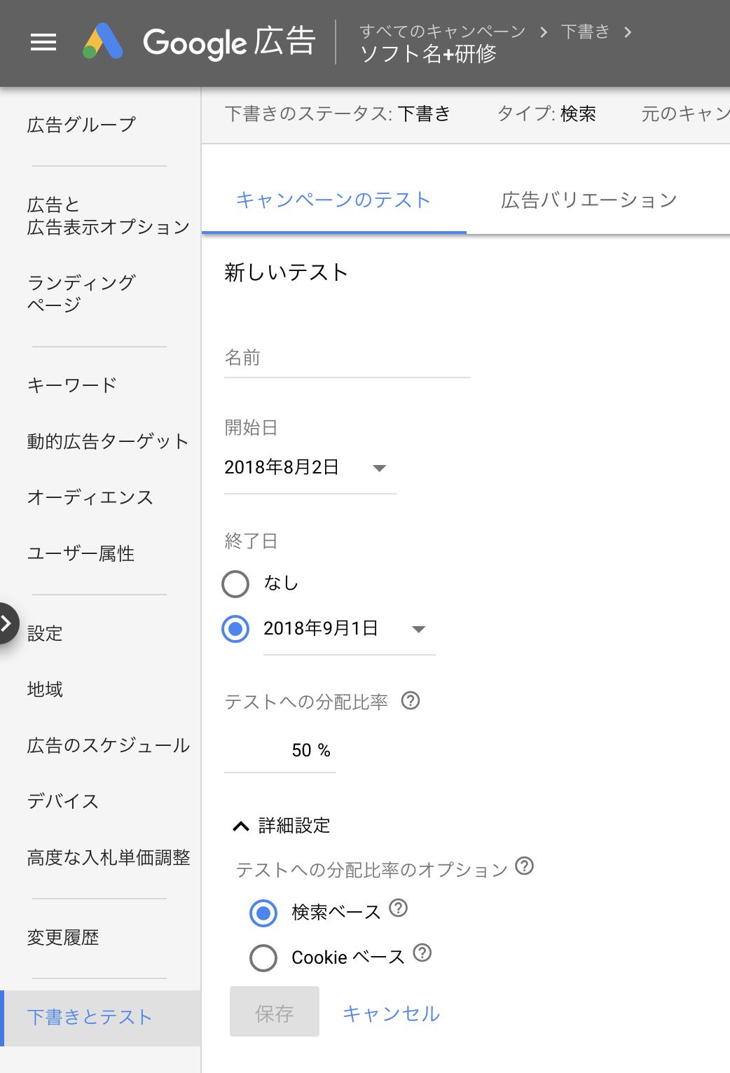 Google広告のテスト機能