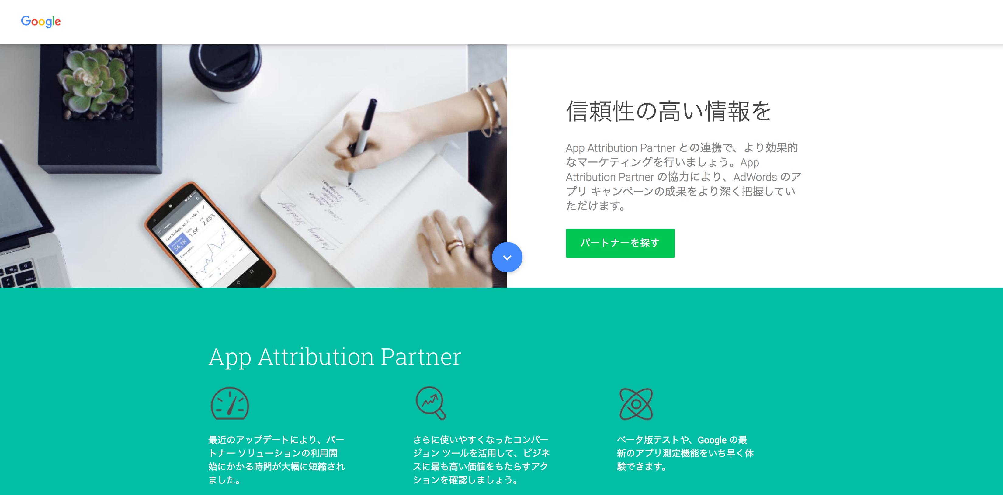 App Attribution Partnersプログラム