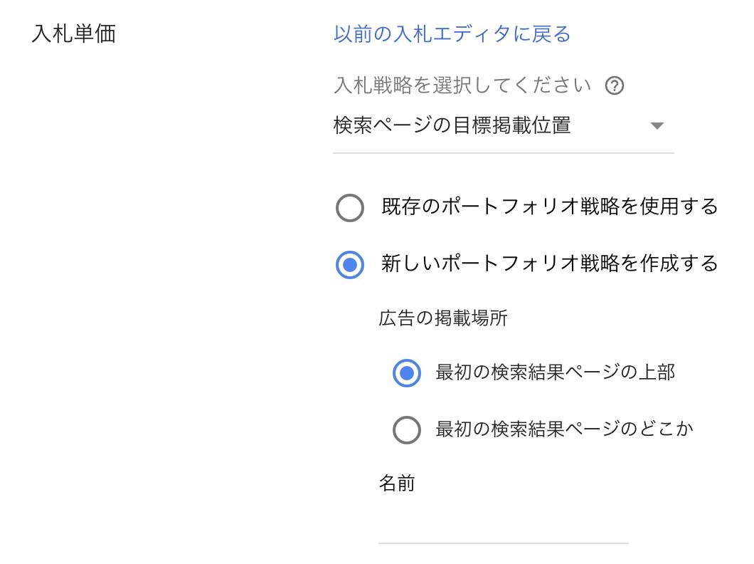 入札戦略:検索ページの目標掲載位置