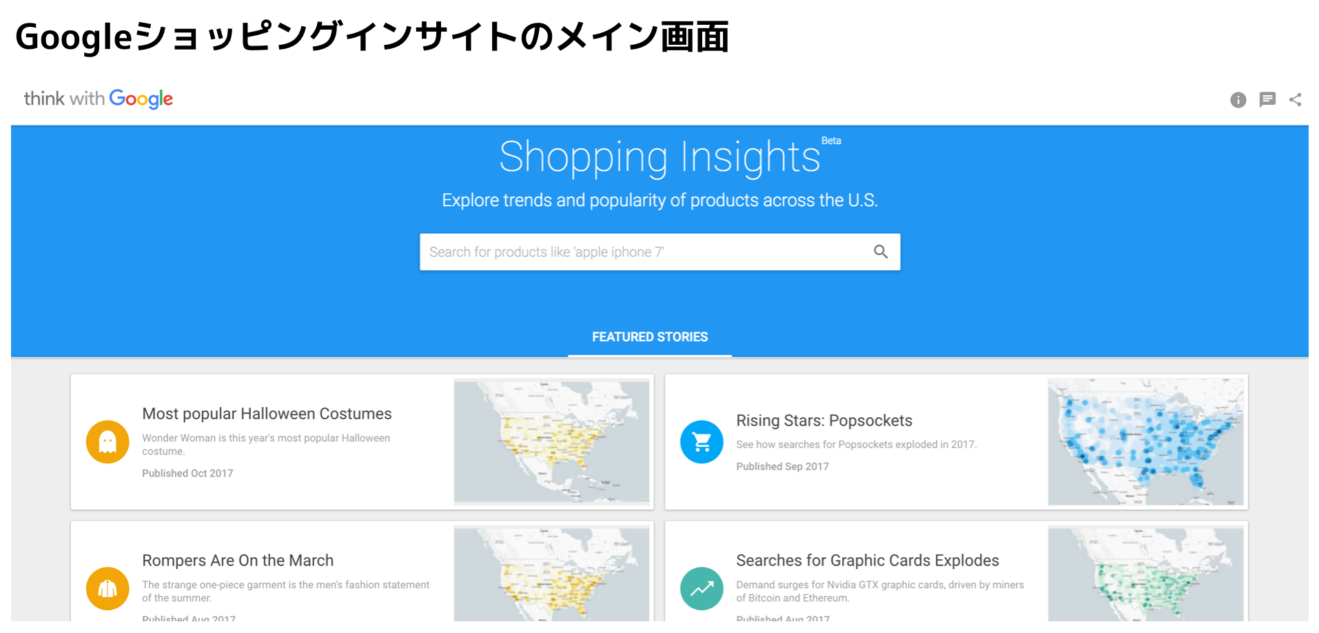 Googleショッピングインサイト(Googleショッピングの分析情報) class=
