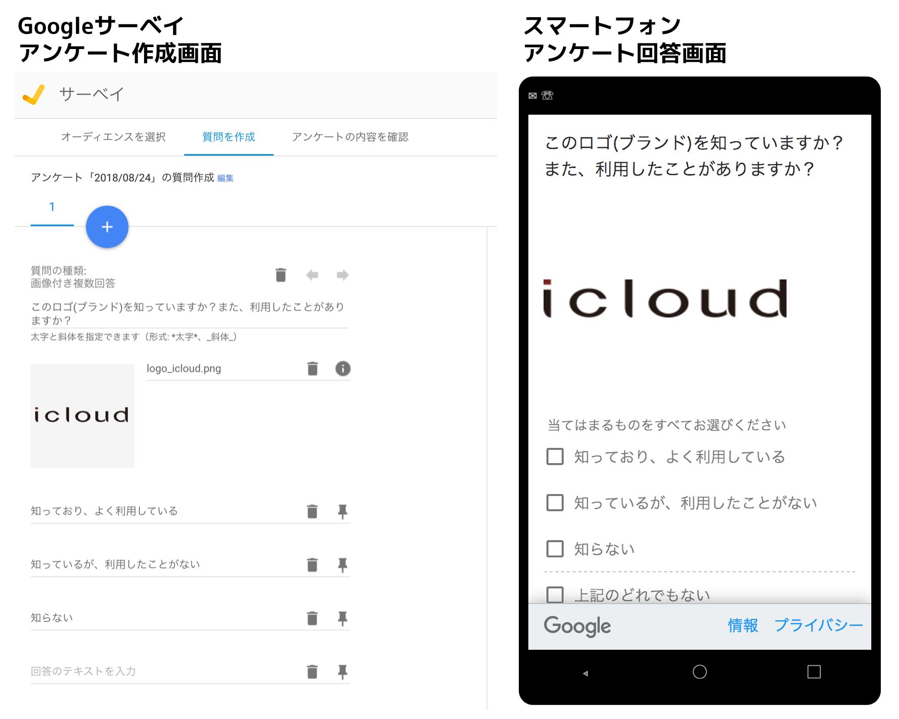 Googleサーベイ(アンケート作成、回答画面) class=
